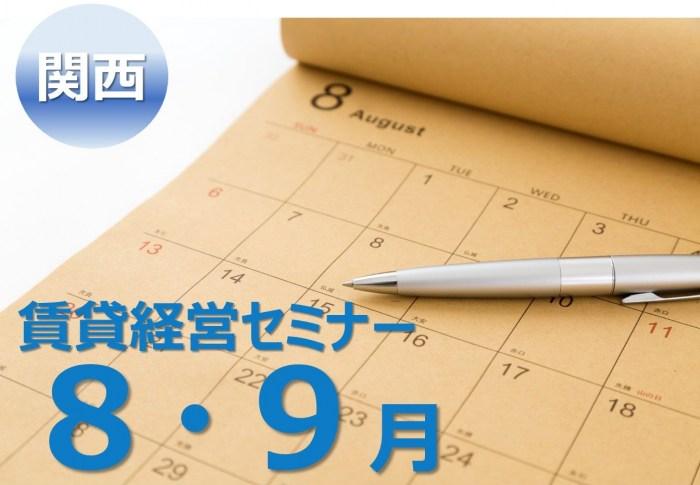 【開催終了しました】関西で8月・9月に開催!無料の賃貸経営セミナー~オーナーズ・スタイル主催~1