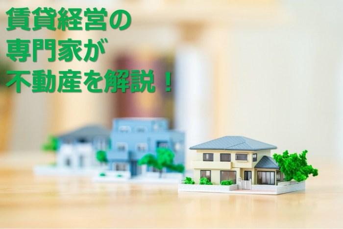 【開催終了しました】関西で8月・9月に開催!無料の賃貸経営セミナー~オーナーズ・スタイル主催~2