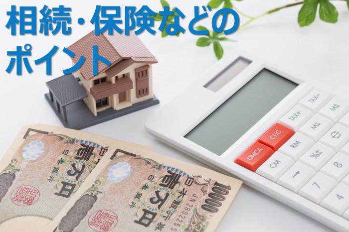 京都・四条烏丸初開催!賃貸経営でおさえたい相続・保険などのポイントを伝授!