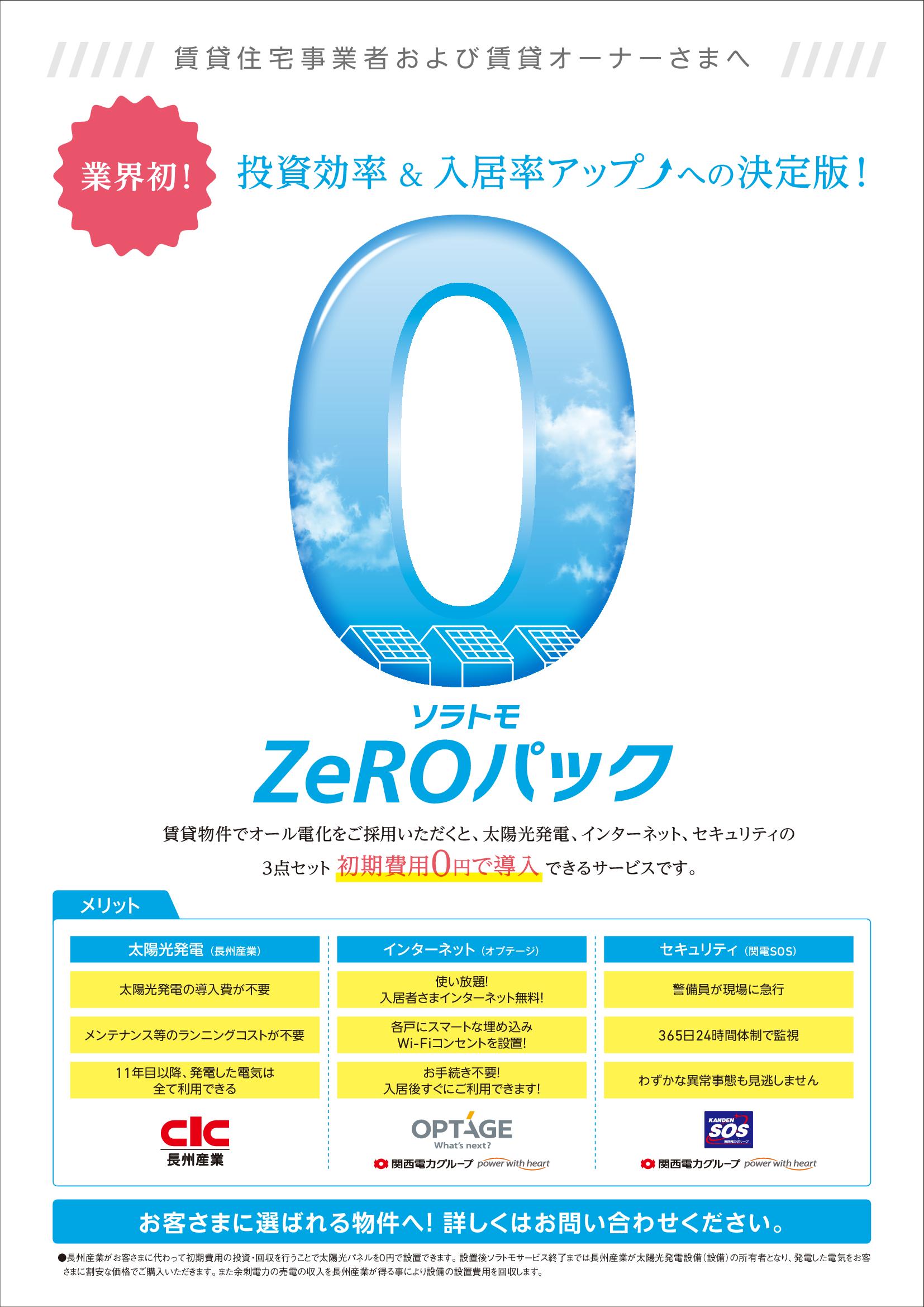 関西電力の「ソラトモZeROパック」で太陽光パネルなど人気設備を初期費用0円で導入!0