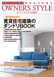 【会員キャンペーン】オーナーズ・スタイル・ネットの会員、先着777名様に特別冊子『一冊でまるわかり!賃貸住宅ダンドリBOOK』をプレゼント!0