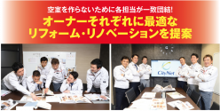 最適なリノベーションで空室を解消!兵庫県下でトップクラスの管理戸数