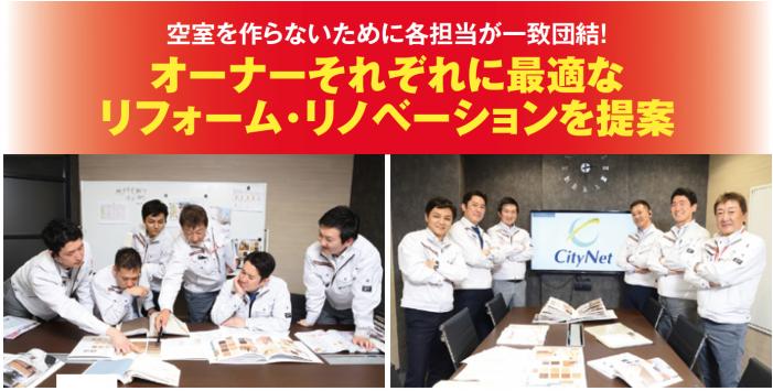 最適なリノベーションで空室を解消!兵庫県下でトップクラスの管理戸数1