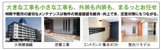 建物を良い状態で保つには大規模修繕やこまめなメンテナンスが重要|ショウユウ建工2