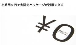 関西電力の「ソラトモZeROパック」で太陽光パネルなど人気設備を初期費用0円で導入!