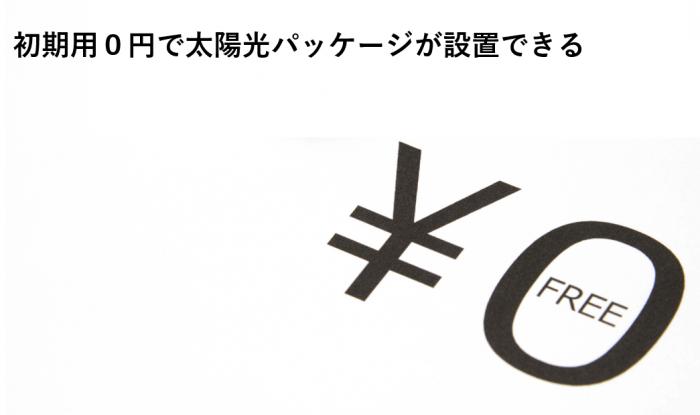 関西電力の「ソラトモZeROパック」で太陽光パネルなど人気設備を初期費用0円で導入!1