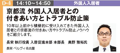 【開催終了】10月5日(土)は賃貸経営+相続対策 大家さんフェスタへin名古屋0
