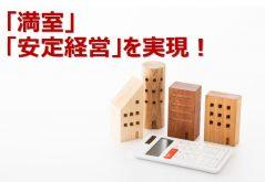 「満室」「安定経営」をかなえる賃貸経営のヒント!