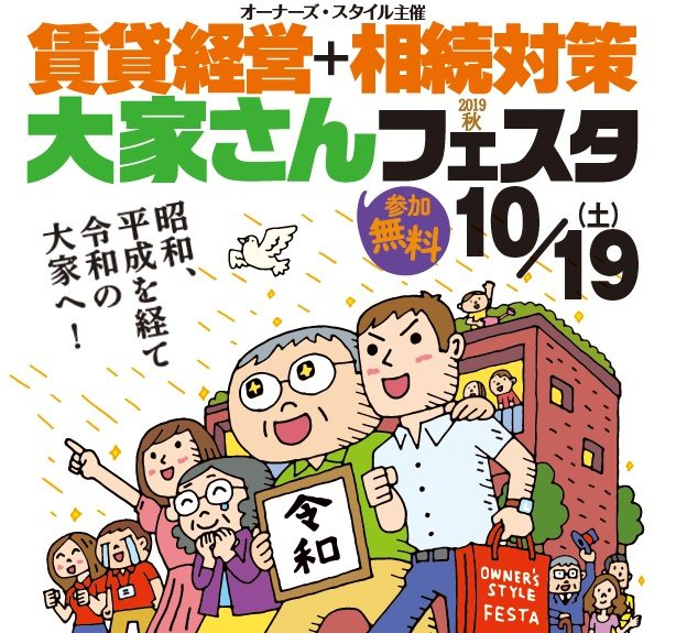 10月19日(土)は賃貸経営+相続対策 大家さんフェスタへin新宿