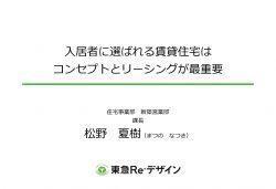 東急Re・デザイン0