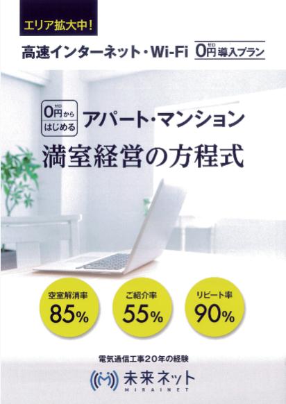 賃貸住宅に導入しているインターネット回線|切り替えで月額費用を最大50%削減!2
