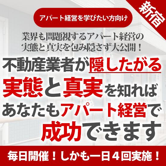 ★参加費0円★ アパート経営の実態と真実を学ぶためのセミナー