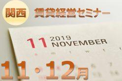 関西で11月・12月に開催!【無料】の賃貸経営セミナー~オーナーズ・スタイル主催~