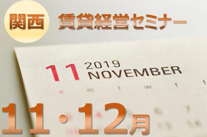 関西で11月・12月に開催!【無料】の賃貸経営セミナー~オーナーズ・スタイル主催~1