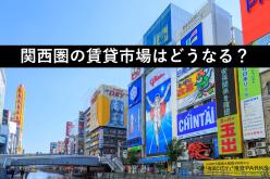 【SUUMO入居者ニーズ】関西圏の賃貸市場動向と対策~オーナーズ・スタイル主催『賃貸経営+相続対策 大家さんフェスタ 』講演録~