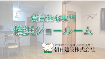 朝日建設の『賃貸住宅専門』横浜ショールーム徹底紹介!