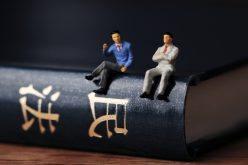 賃貸保証会社に聞く!民法改正で連帯保証人の解釈変更、大家さんへの影響は?