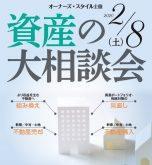 【資産3億円以上の方限定】資産活用のプロフェッショナル18社が個別で対応する「資産の大相談会」を新宿で開催!