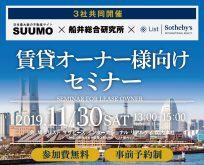【神奈川の大家さん必見!】SUUMO×船井総研×リスト共同開催!賃貸オーナー様向けセミナー