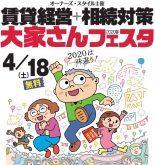 【開催中止となりました】2020年4月18日(土)新宿で「賃貸経営+相続対策 大家さんフェスタ」