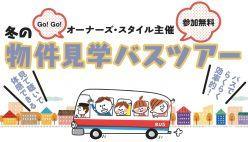 【参加無料】物件見学バスツアー 高齢者向け住宅、サ高住、賃貸ガレージハウス