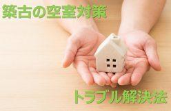築古物件向け空室対策&賃貸トラブル解決法