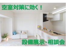 賃貸住宅設備展示・相談会―空室対策セミナー同時開催―