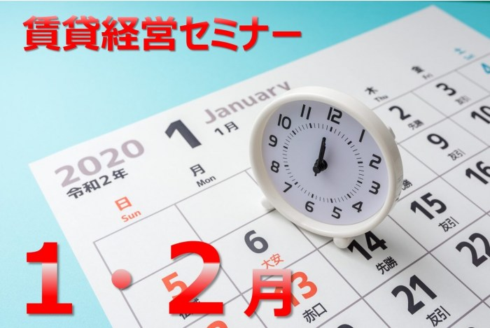 1月・2月に開催!【無料】の賃貸経営セミナー~オーナーズ・スタイル主催~1