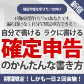【株式会社ベルテックス】確定申告の書き方を学ぶミニセミナー
