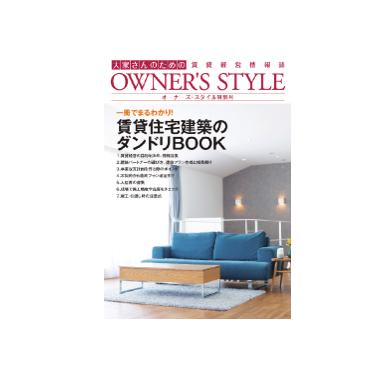 オーナーズ・スタイルがアパート・マンション建築会社選びをサポート!|一括紹介&相談窓口0