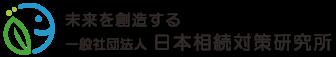 日本相続対策研究所