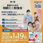 【京成不動産】家族のための相続ミニ勉強会