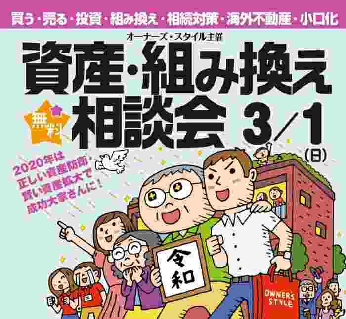 【参加無料】大家さん・投資家必見!不動産の購入・売却に特化した「資産・組み換え相談会」を大阪で開催!