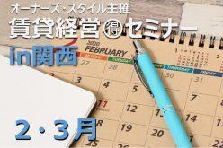 関西で2月・3月に開催!【無料】の賃貸経営セミナー~オーナーズ・スタイル主催~