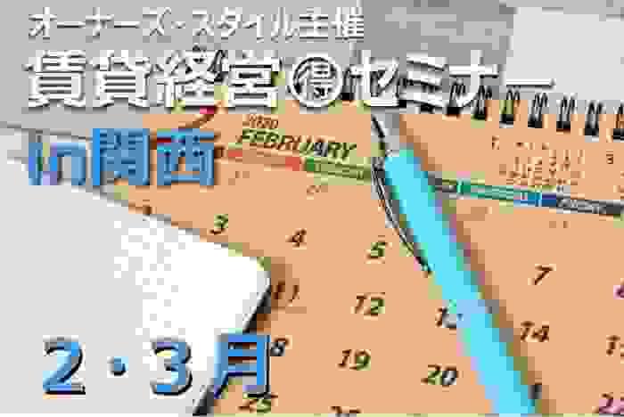 関西で2月・3月に開催!【無料】の賃貸経営セミナー~オーナーズ・スタイル主催~1