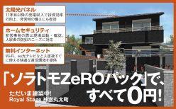 賃貸住宅に関西電力の「オール電化」採用で人気設備導入0円!地域密着の工務店も太鼓判