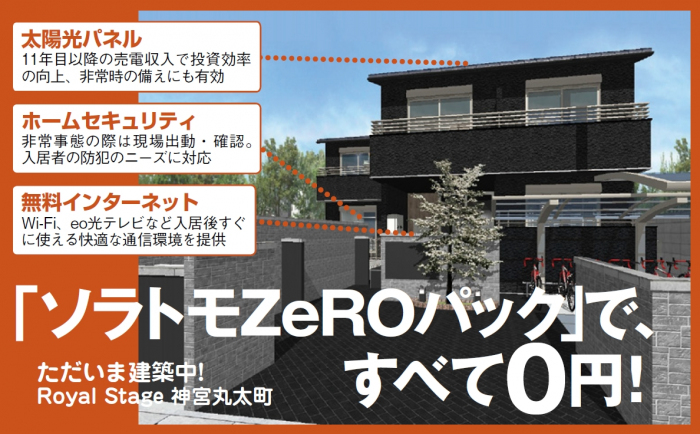 賃貸住宅に関西電力の「オール電化」採用で人気設備導入0円!地域密着の工務店も太鼓判1