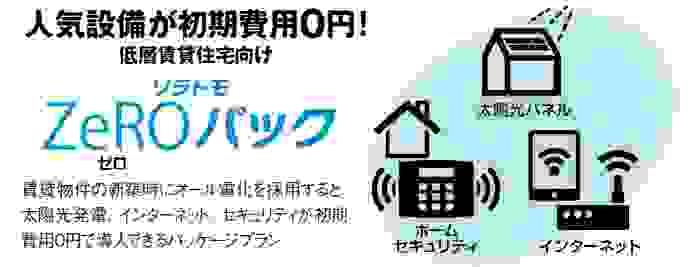 賃貸住宅に関西電力の「オール電化」採用で人気設備導入0円!地域密着の工務店も太鼓判2