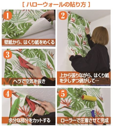 日本初の弱粘着付き輸入壁紙で、アパート・マンションの内装力を簡単にアップ!2