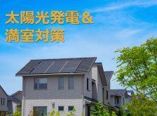 太陽光発電が叶える新しい賃貸経営のカタチ!ベテラン家主の満室対策とW売電で収入&競争力アップ!