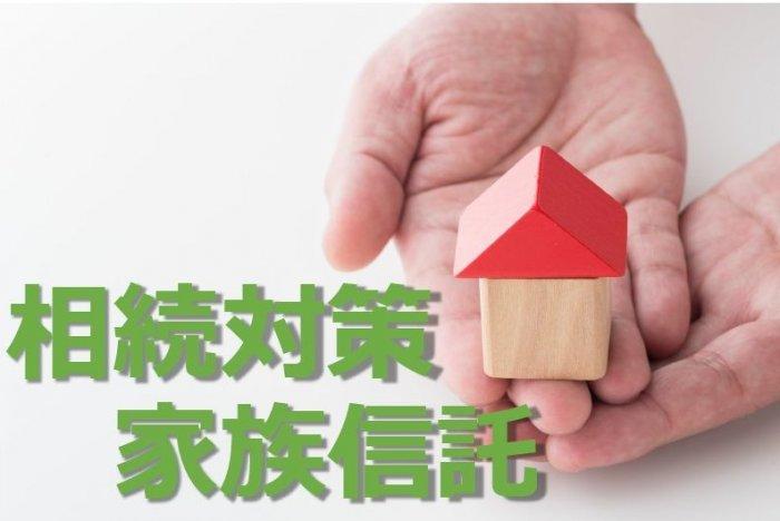 【名古屋で開催】その相続対策、大丈夫ですか?最適な「相続対策」と「家族信託」の活用方法