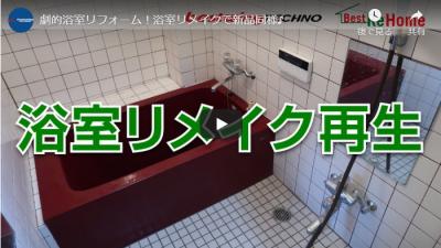 劇的浴室リフォーム!浴室リメイクで新品同様♪|ベストウィングテクノ