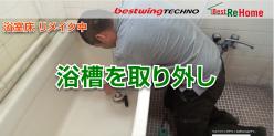 浴室タイル床に防水強化シート貼付リメイク