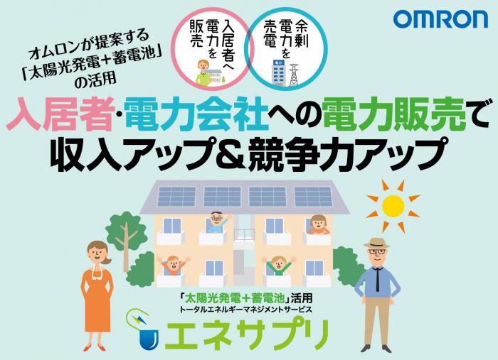 収入&競争力アップできる!オムロンの「太陽光発電+蓄電池」活用で、入居者と電力会社へ電力を販売1