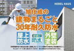 旭化成の建物まるごと30年耐久防水で大規模修繕の費用を削減!