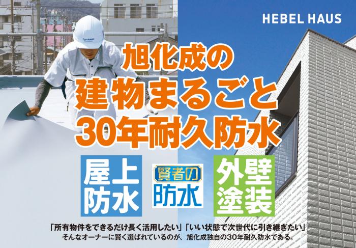 旭化成の建物まるごと30年耐久防水で大規模修繕の費用を削減!1