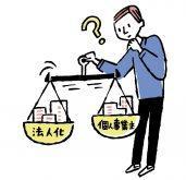 【賃貸経営】「個人事業主」と「法人」違いとは?「法人化」検討のポイントも解説