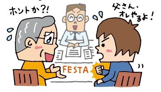 「賃貸経営+相続対策 大家さんフェスタ」でお悩みを解決するには?相談先の選び方教えます!2