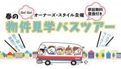 【開催中止】春の物件見学バスツアー開催!高齢者向け住宅、サ高住、賃貸ガレージハウスを見に行こう