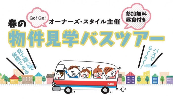 【参加無料】春の物件見学バスツアー開催!高齢者向け住宅、サ高住、賃貸ガレージハウスを見に行こう1